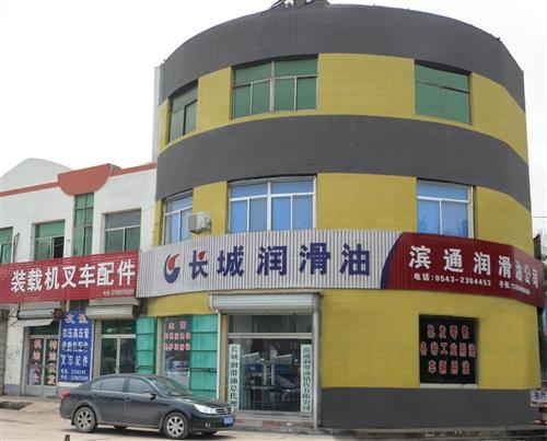 山东省博兴县滨通汽车销售服务有限公司