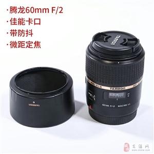 出腾龙60mm微距镜头,长期有效出掉删贴