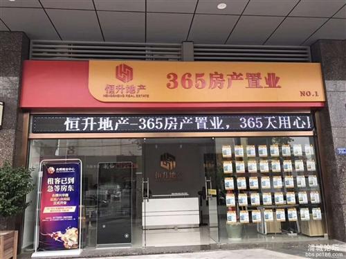 南平恒升地产咨询有限公司