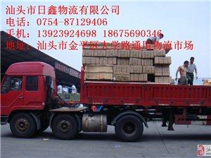 汕头到华东(福建、上海、江西)物流货运-专线
