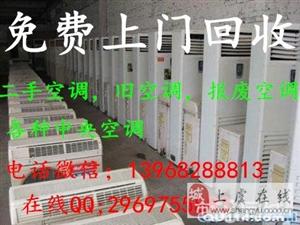威尼斯人赌博注册市专业回收二手空调,各种旧空调,中央空调
