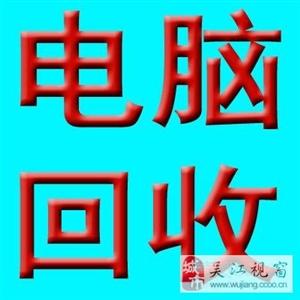 吴江公司电脑回收吴江网吧单位电脑回收吴江二手笔记本