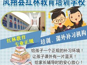 凤翔红林教育现有部分教室和课程免费吸收