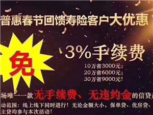 平安普惠O2O氧气贷 18327658852