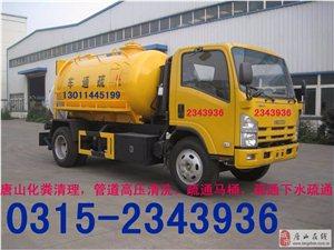 唐山市退伍軍人疏通下水道0315-2343936