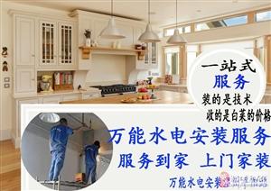 全新马桶卫浴热水器厨灶新品销售旧的维修维护限澳门美高梅注册区