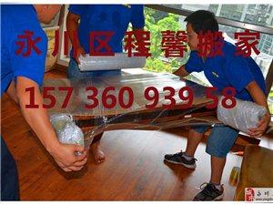 永川区搬家公司怎么收费的?重庆永川搬家公司服务好不