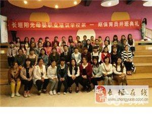 陽光母嬰護理中心 專業月嫂 育嬰師 保育師培訓學校