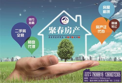 重慶市聚春房地產經紀有限公司
