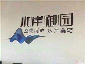新濠天地官网网站水岸御园小区