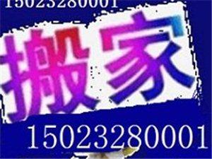 重庆永川区锦程搬家服务公司-专业搬家搬运