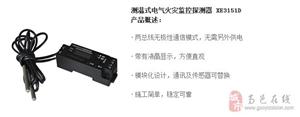 鑫动安专业从事电气火灾监控售后有保障等产品生产及研