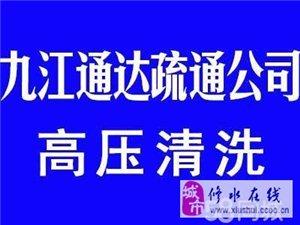九江通達疏通公司