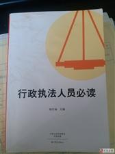 行政执法人员必读(陈红瑜主编)