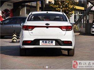 东方悦达起亚K215周年特别版新车
