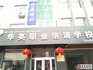 安新县高考志愿填报与职业规划公益讲座