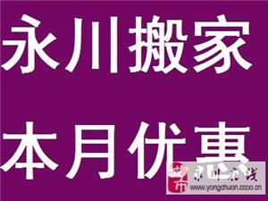 永川搬运搬家服务公司 永川临时搬运工 收费合理