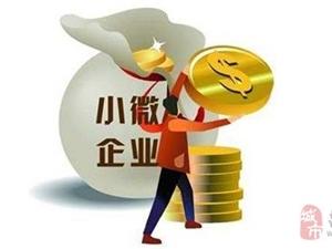 正规银行无抵押贷款业务 利息低 下款快