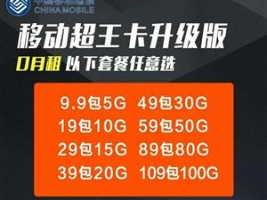 大量出售最低9.9元包全��5G流量卡接受批�l和零售