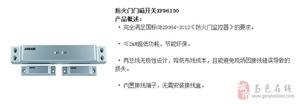 防火门电动闭门器厂家直销推荐认准鑫豪斯品牌