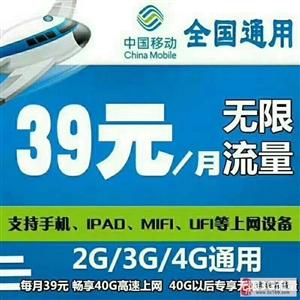 移动/电信全国无限流量手机卡-38元一张全国包邮