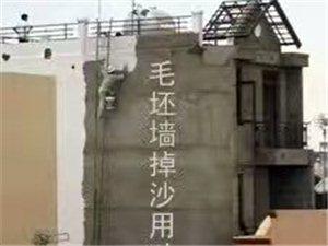 搓砂墙面掉砂专业处理,专业解决墙面起砂掉灰问题