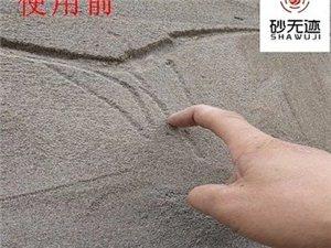 墙壁掉砂用砂无迹修复材料