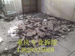重慶裝修拆墻出渣,重慶室內裝璜拆除,重慶拆遷工程隊