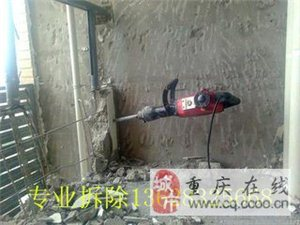 重庆专业室内拆除 装修前期拆除 工程装修拆除拆旧