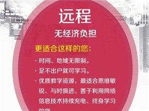 遠程教育上班族的優選學歷輕松拿畢業證到鎮江西府教育