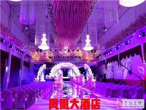 鳳凰大酒店