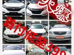贷款买车新车二手车分期付款低首付零首付买车