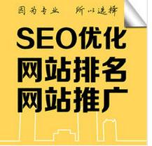 重庆网站优化外包服务,搜索引擎牌到首页服务