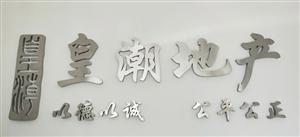 海南皇潮地产代理有限公司