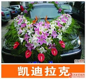江山市平安租车行欢迎您