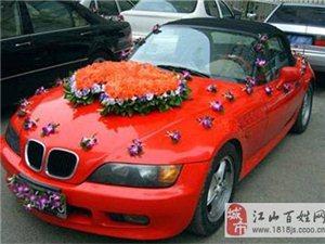 江山婚車租賃