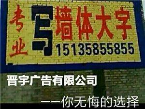 吕梁孝义专业写墙体大字墙体广告墙体彩绘