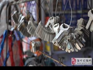 陆川县饶师傅专业开锁1359737168、公安备案
