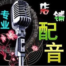 录音网|广告配音|广告录音|叫卖录音|中国最专业配