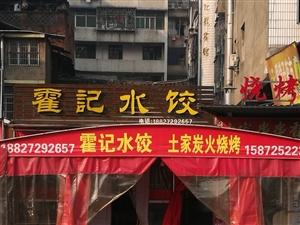 【霍记水饺】已迁至长阳都市金典�i行街(胡同印象烧烤旁)