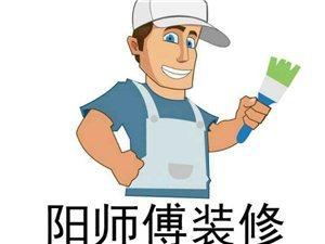 室内装修泥水、木工;刷乳胶漆、ICI;水电安装!