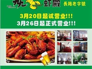 """长阳老字号品虾名店""""九九虾殿""""油焖大虾抢鲜上市!"""