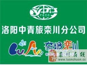 洛陽中國青年旅行社欒川分公司