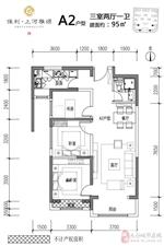 A2户型3室2厅1卫