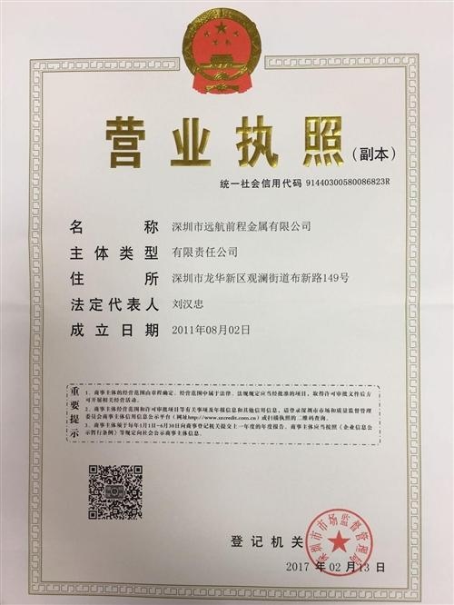 深圳市远航前程金属有限公司
