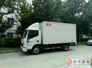 有4米2厢式货车