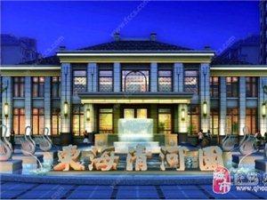 东海&#8226清河园(暂未上线)