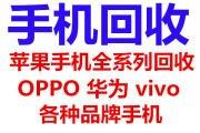 吴江上门高价回收二手手机苹果oppo小米华为三星等
