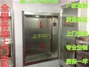 窗口式传菜电梯 外跨式传菜电梯 定制