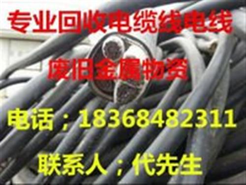 江北回收電纜線,慈城,鎮海,洪塘,余姚大量回收電纜